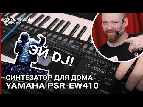 Домашний синтезатор с семплером | Yamaha PSR-EW410