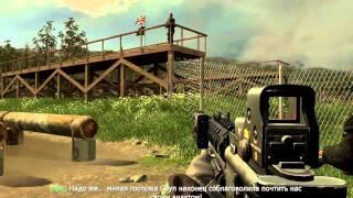 Полная версия тренировки (Call of Duty 4)