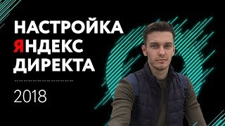 видео Яндекс Директ - настройка рекламы своими руками, руководство для новичков