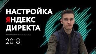 Яндекс Директ 2018 курс. Настройка яндекс директа! Как настроить директ?  Контекстная реклама.