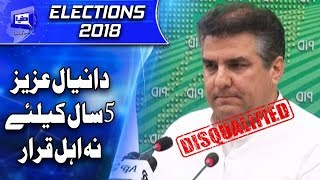 Breaking News: Daniyal Aziz Disqualified For 5 Years in Contempt of Court Case - Dunya News