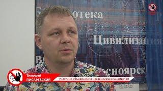 Тимофей ПИСАРЕВСКИЙ. (Краткое интервью)
