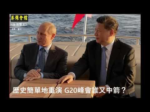 歷史簡單地重演  G20峰會誰又中箭