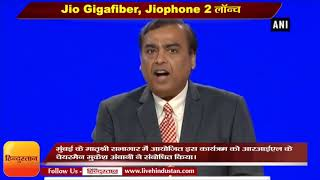JIO NEWS II Jio users doubled in 1 year to 215 million II Launches Jio GigaFiber broadband service