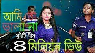 আমি তো ভালা না ভালা লোইয়া থাইকো।Ami to vala na vala loya thayko! সুইটি মীম।New bangla song 2020
