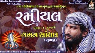 GAMAN SANTHAL | Ramiyal 3 | રમિયલ ભાગ ૩ | FULL HD VIDEO | Produce STUDIO SARASWATI