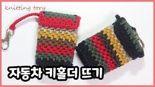 [뜨개토리]코바늘 자동차 키홀더 뜨기/Crochet C…
