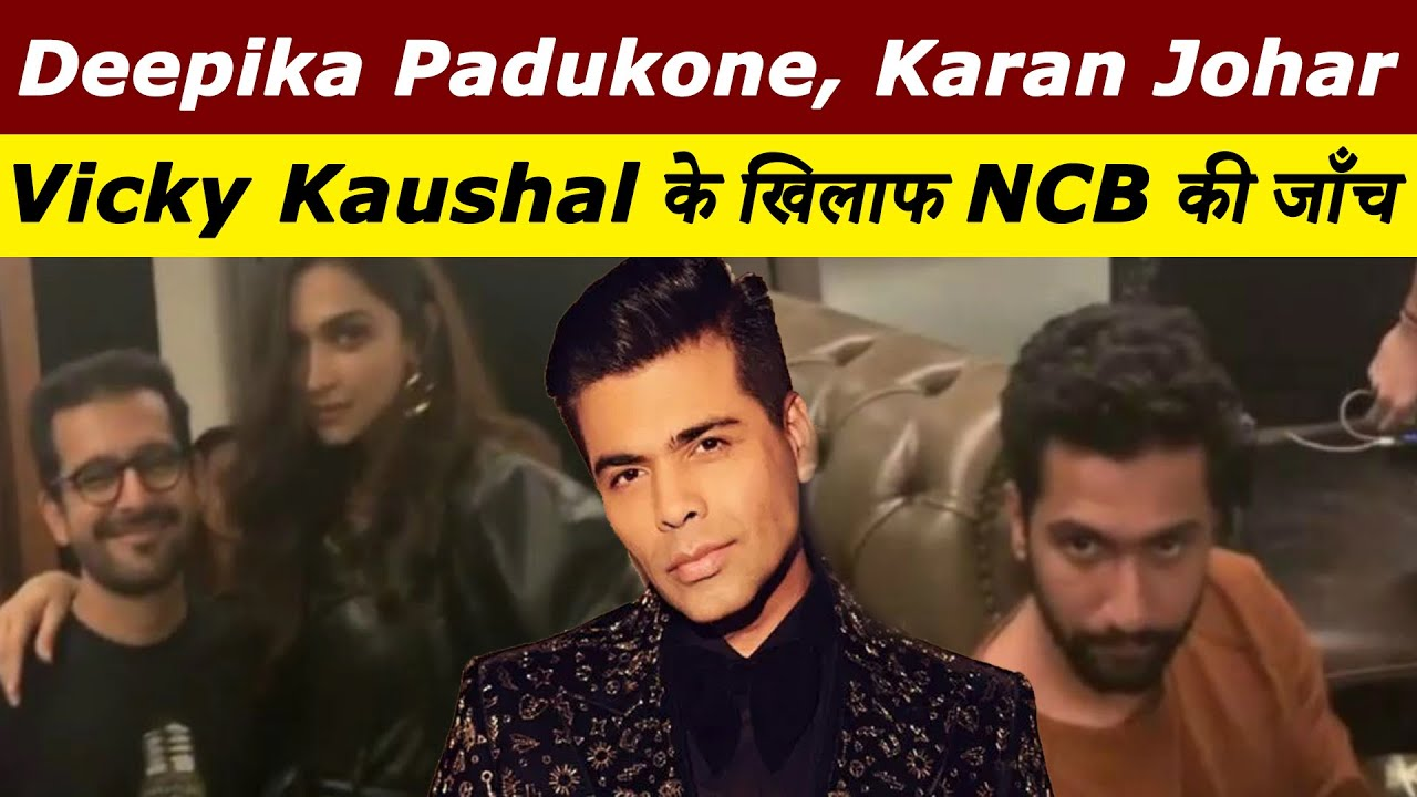 NCB Investigating Deepika Padukone, Karan Johar, Vicky Kaushal's Viral Drug Party Video | Bolly Fry