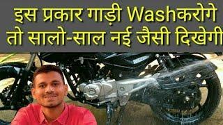 How to wash bike properly