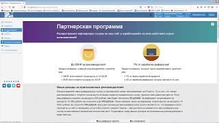 2 В ОДНОМ IPweb ЗАРАБОТОК + РАСКРУТКА