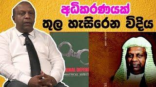 අධිකරනයක් තුල හැසිරෙන විදිය | Piyum Vila | 30 -07-2019 | Siyatha TV Thumbnail