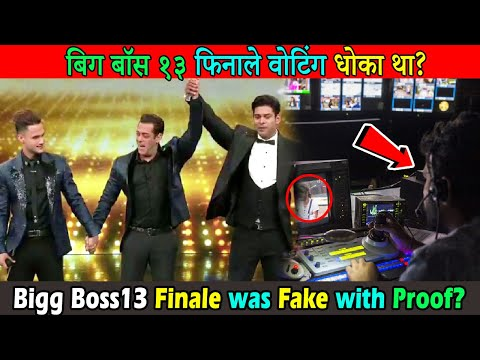 बिग बॉस १३ फिनाले वोटिंग क्या धोका था । Bigg Boss Finale Was Biased & Fake With Proof?