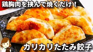 鶏胸肉と大葉orミョウガorネギを挟んでカリカリに焼くだけ!簡単なのにビールが超進む!『カリカリたたみ餃子』の作り方crispy dumpling