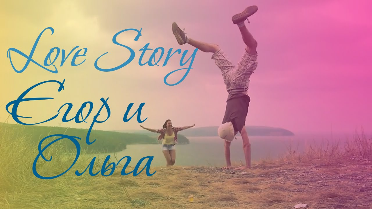 История - Егори и Ольга Любят | туристическое агентство веселое путешествие самара