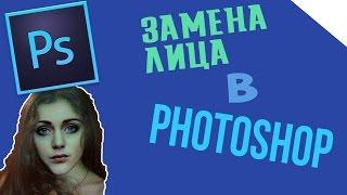 Видео-урок Photoshop: Замена лица!