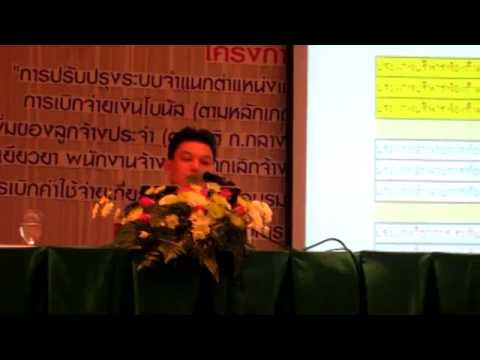 การเปลี่ยนระบบซีเข้าสู่ระบบแท่งของ อบต ปี 2558 part 9