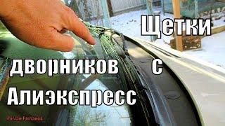 видео Дворники Шевроле-Круз: выбор, покупка, замена