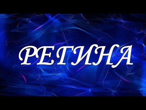 Значение имени Регина. Женские имена и их значения
