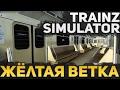 Trainz Simulator 10 Метро Калининская ветка mp3