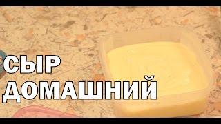 Домашний твердый сыр из творога(Рецепт домашнего твердого сыра. Как приготовить твердый сыр в домашних условиях. Рецепт сыра из творога...., 2014-12-27T17:15:30.000Z)