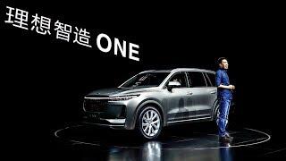 一场震惊世界的发布会直播:1000km无续航里程焦虑的「理想智造ONE」豪华SUV智能电动车