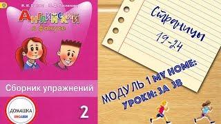 ГДЗ БЫСТРО Spotlight 2 сборник страницы 19-24 уроки 3A 3B