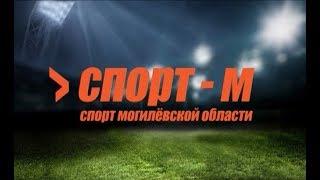 Спорт - М 22. 02. 2018 [БЕЛАРУСЬ 4  Могилев]
