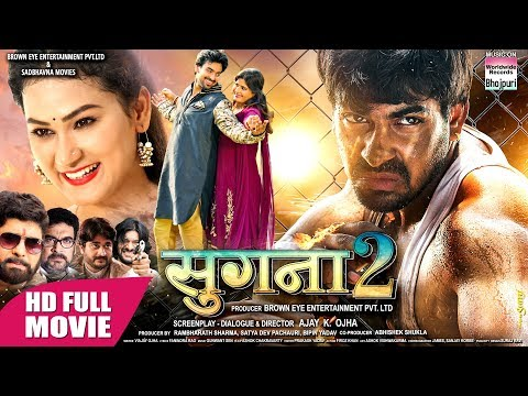 SUGNA 2 | FULL BHOJPURI HD MOVIE 2019 | ADITYA OJHA , NEHA SHREE