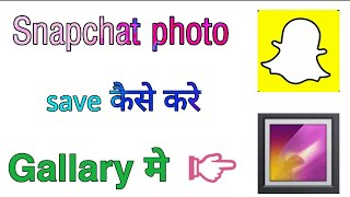 How to Snapchat photo save to gallery | Snapchat photo gallery me save kaise kare | Technical RT