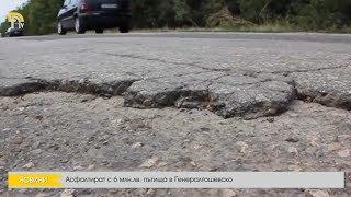 Асфалтират с 6 млн.лв. пътища в Генералтошевско