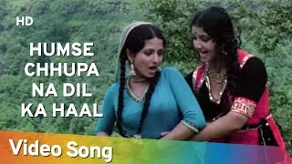 Humse Chhupa Na Dil Ka Haal (HD) | Aakhri Kasam (1978) | Yogeeta Bali | Priyadarshini | Hindi Song