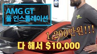 벤츠 AMG GT 전체 랩핑&썬팅 한국과 미국의…