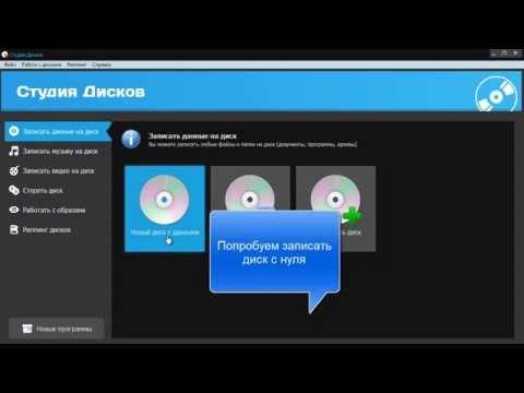 Студия Дисков - программа для записи дисков
