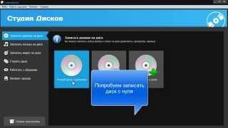 Студия Дисков - программа для записи дисков(В видеоуроке показаны основные возможности новой программы для записи дисков