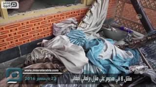 مصر العربية | مقتل 8 في هجوم على منزل برلماني أفغاني