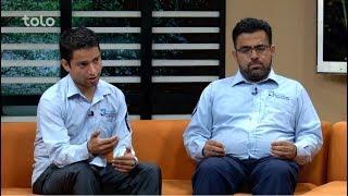 بامداد خوش - جوانان - صحبت ها با احمد سیر انوری و رفیع الله زمانی در مورد روز آگاهی از آفات و حشرات