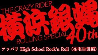 ツッパリHigh School Rock'n Roll (在宅自粛編) / 横浜銀蝿40th
