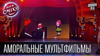 Аморальні мультфільми - ''Де Рішельє'' і Ігор Ластівчин  Ліга сміху, приколи, фестиваль гумору