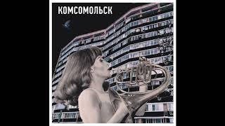 Комсомольск - Чёрные очки (Official Audio)