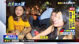 最新》為中華女籃加油 球迷打地鋪排隊搶票