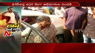 Khaidi No 150 : Chiranjeevi's Mother at Sandhya Theatre to watch #KhaidiNo150 || Hyderabad || NTV