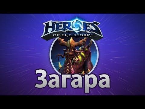 видео: heroes of the storm   Обзор героя : Загара.