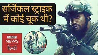 Uri: The Surgical Strike । Vicky Kaushal and Yami Gautam talks about the film (BBC Hindi)