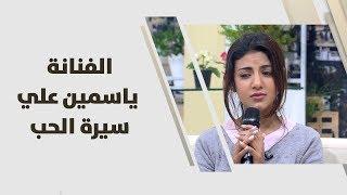 الفنانة ياسمين علي - سيرة الحب