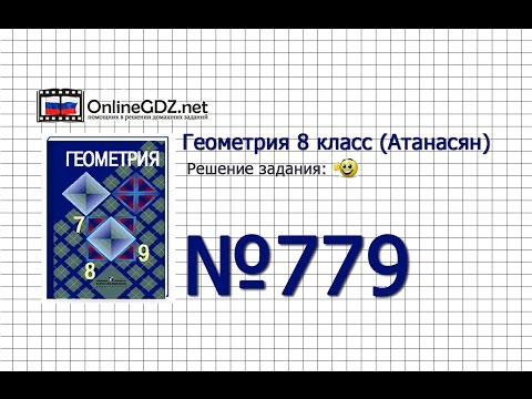 Задание №779 — Геометрия 8 класс (Атанасян)