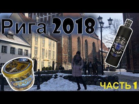Поездка в РИГУ. Санкт-Петербург   - РИГА. Рынок Риги. Где поесть в Риге.