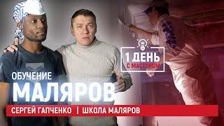 Один день из жизни | Ремонт в Москва Сити | Один день с мастером| Школа маляров