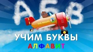 Алфавит и буквы детям - обучение и развлечение