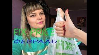 Фикс Прайс февраль нужные покупки