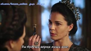 Кёсем Султан - 1-й анонс к 16-ой серии (рус.суб)